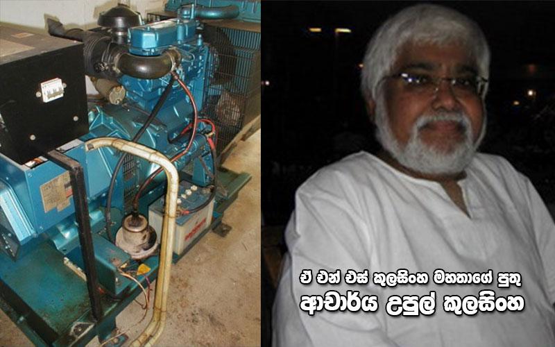 The great engineer of srilanka dr kulasinghe